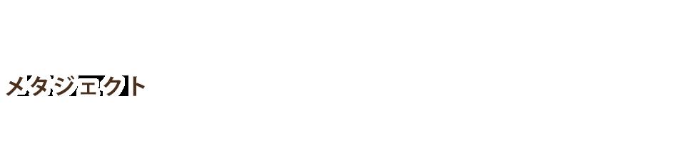 メタジェクト