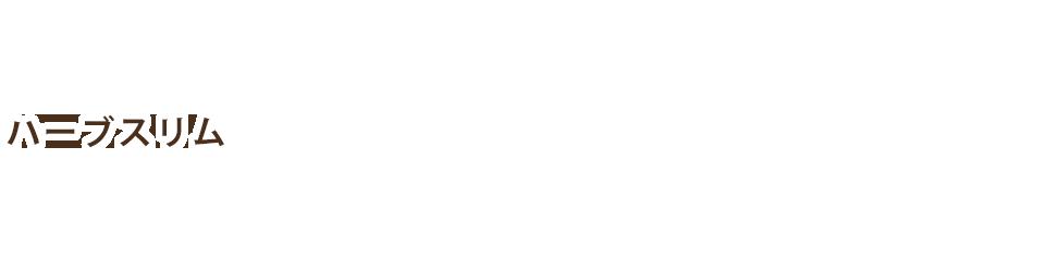 ハーブスリム
