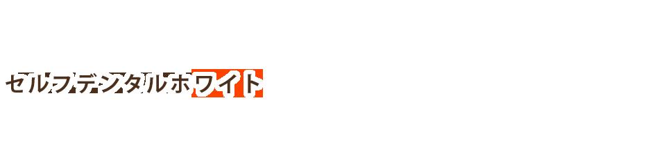 セルフデンタルホワイト